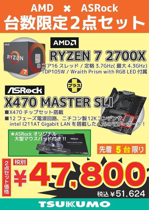 2700X+x470mastersliなんば-001.jpg
