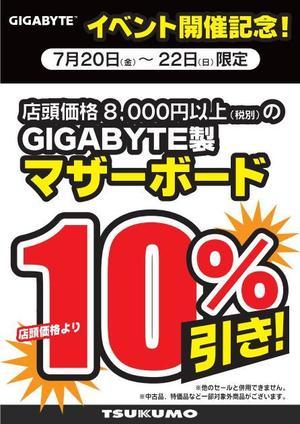 giga02.jpg