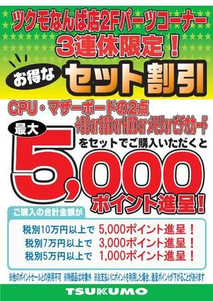 tsukumotan201807_02.jpg
