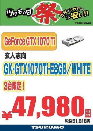 ツクモの日GK-GTX1070Ti-E8GBWHITE_01.jpg