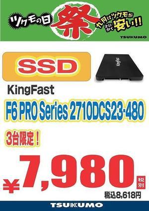 ツクモの日F6 PRO Series 2710DCS23-480_01.jpg