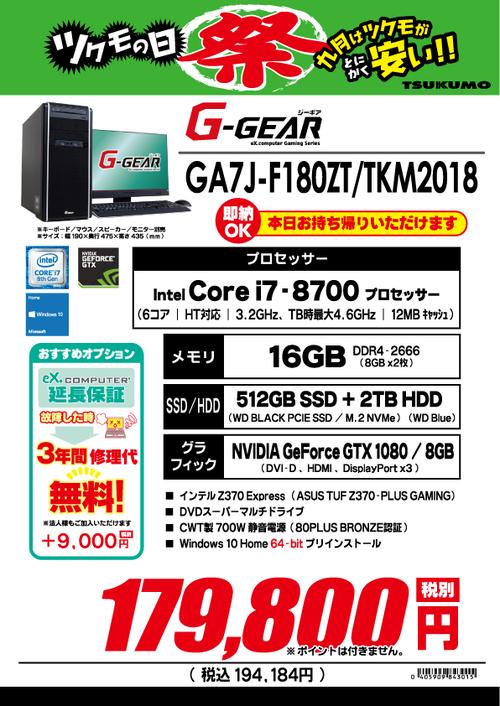 GA7J-F180ZT_TKM2018.png