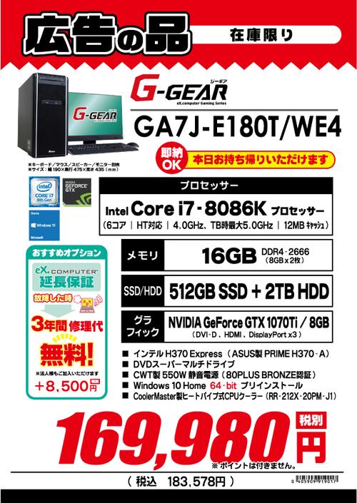 GA7J-E180T_WE4.png