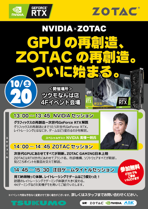 ZOTAC1020.png