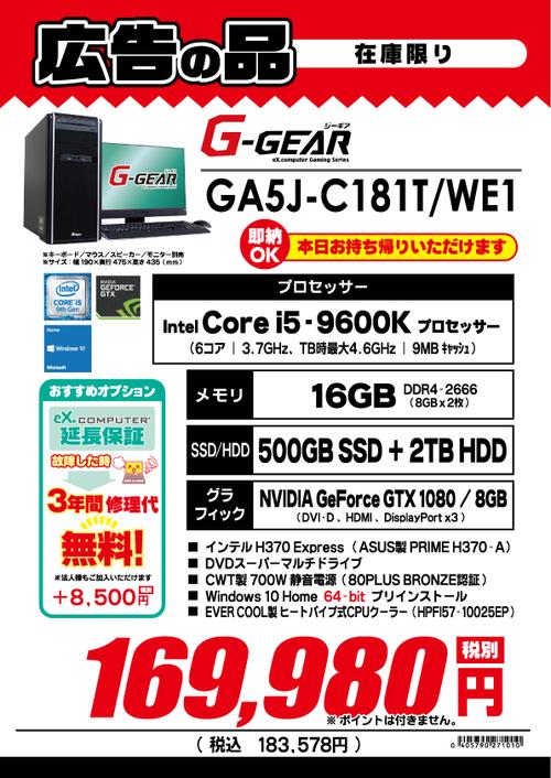 GA5J-C181T_WE1.png