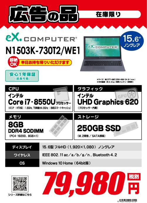 N1503K-730T2_WE1.png