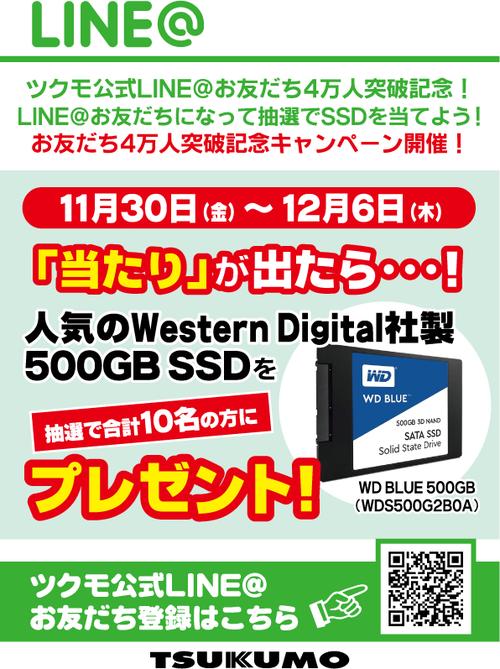 LINE@-店頭告知_お友達4万人.png