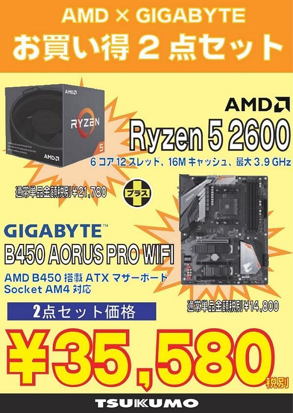 B450AORUSPROWIFIx2600_45980-001.jpg