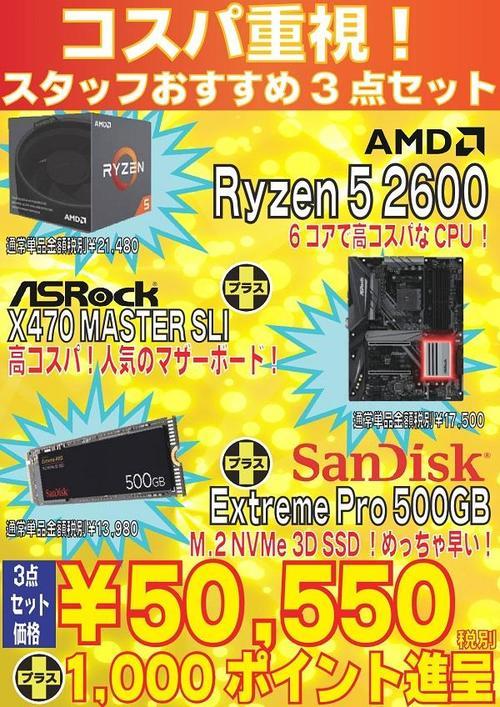 2600xmasterSLI-001.jpg
