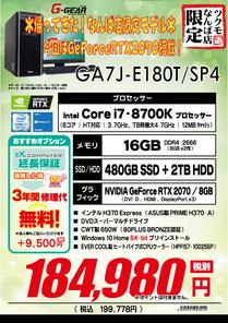 GA7J-E180T_SP4.png