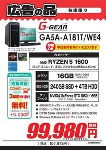 GA5A-A181T_WE4.jpg