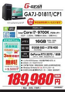 GA7J-D181T_CP1.jpg
