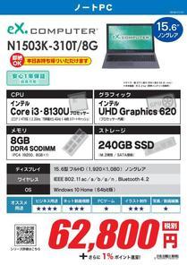 N1503K-310T_8G.jpg