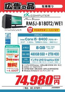 RM5J-B180T2_WE1.jpg