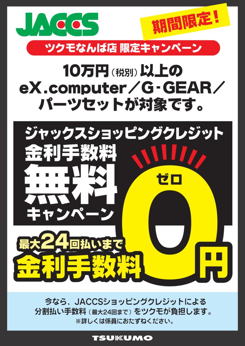 なんば_JACCS金利0円_01.png