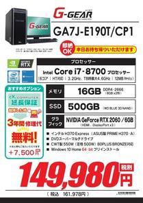 GA7J-E190T_CP1.jpg
