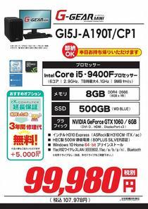 GI5J-A190T_CP1_01.jpg