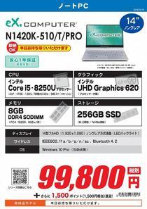 N1420K-510_T_PRO_01.jpg
