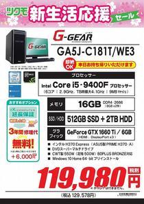 GA5J-C181T_WE3_01.jpg