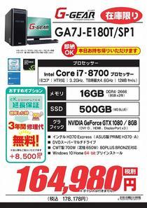 GA7J-E180T_SP1_01.jpg