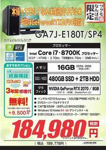 GA7J-E180T_SP4_01.jpg
