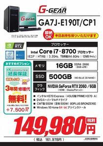 GA7J-E190T_CP1_01.jpg