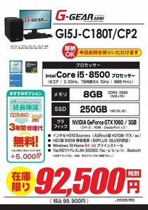 GI5J-C180T_CP2_01.jpg