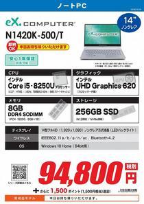 N1420K-500_T_01.jpg
