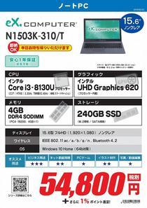 N1503K-310_T_01.jpg