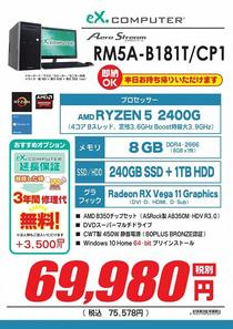 RM5A-B181T_CP1_01.jpg