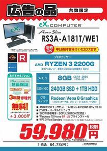 RS3A-A181T_WE1_01.jpg