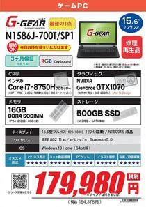 N1586J-700T_SP1修理再生品_01.jpg