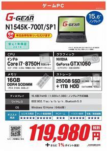 N1545K-700T_SP1_01.jpg
