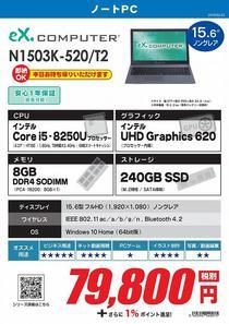 N1503K-520_T2_01.jpg