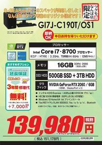 GI7J-C190T_OS1なんば限定_01.jpg
