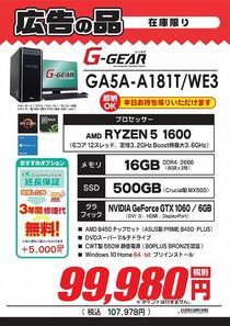 GA5A-A181T_WE3_01.jpg