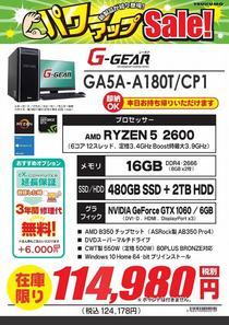 GA5A-A180T_CP1_01.jpg