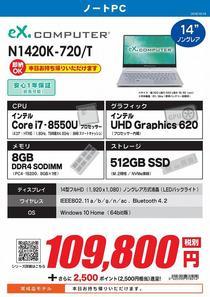 N1420K-720_T_01.jpg