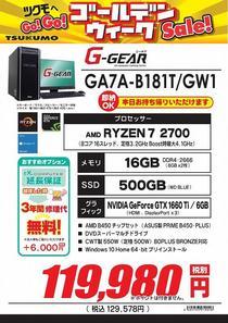 GA7A-B181T_GW1_01.jpg