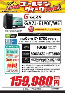 GA7J-E190T_WE1_01.jpg