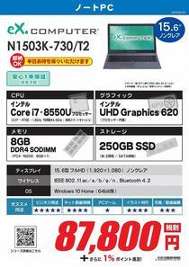 N1503K-730_T2_01.jpg