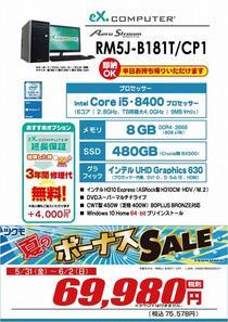 RM5J-B181T_CP1.jpg