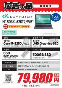 N1503K-520T2_WE1_01.jpg