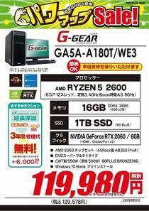 GA5A-A180T_WE3_01.jpg