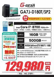 GA7J-D180T_SP2_01.jpg