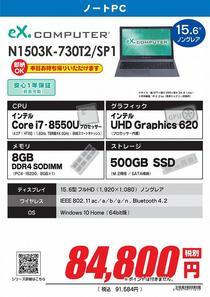 N1503K-730T2_SP1_01.jpg