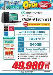 RM3A-A180T_WE1_01.jpg