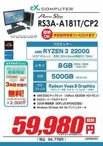 RS3A-A181T_CP2_01.jpg