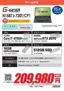 N1587J-720T_CP1_01.jpg