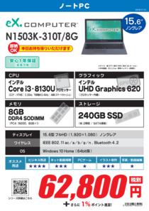N1503K-310T_8G_01.png